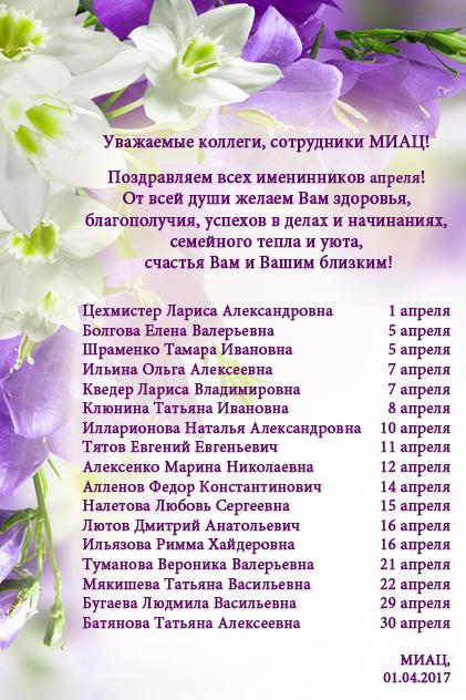 С днем рождения апрельских именинников поздравления