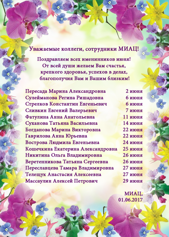 Поздравление с днём рождения июньским именинникам